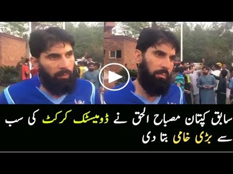 Misbah Ul Haq Interview about Domestic Cricket in Pakistan 2017