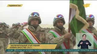В Таджикистане начался заключительный этап учений Боевое братство-2017