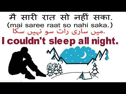 "SLEEPING"" RELATED ENGLISH SENTENCES in HINDI - ENGLISH SPEAKING"