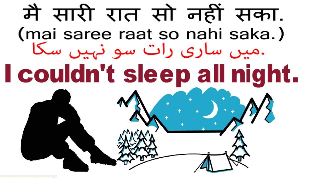 "SLEEPING"" RELATED ENGLISH SENTENCES in HINDI - ENGLISH"
