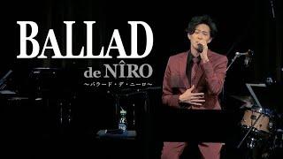 2019年11月23日に行われた『BALLAD de NÎRO vol.1』のダイジェスト ~~~~~~~~~~NEXT LIVE~~~~~~~~~~ 『BALLAD de NÎRO』 ~バラード・デ・ニーロ~ Online ...