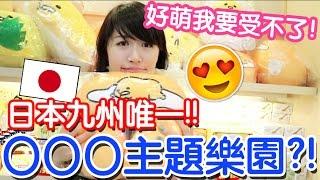 VLOG日本//太萌了!我去了九州唯一的三麗鷗主題樂園!❤️|日出町旅行PART 2|MaoMaoTV