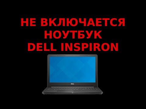 Не включается ноутбук DELL INSPIRON