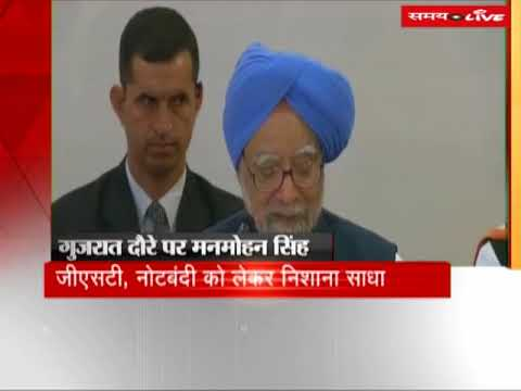 Manmohan Singh on a tour of Gujarat, targets Modi government on economy