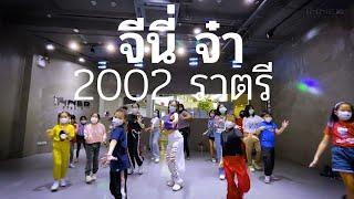 INNER KIDS I จีนี่ จ๋า - 2002 ราตรี