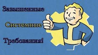 Оптимизация Fallout 4