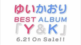 ゆいかおりBEST ALBUM「Y&K」