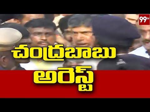 చంద్రబాబు అరెస్ట్ | Chandrababu Naidu Arrested At Vizag Airport | Praja Chaitanya Yatra | 99TVTelugu