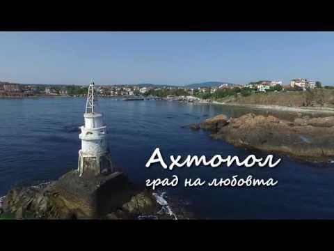 Ахтопол - Град на любовта (въздушно видео заснемане) - Ahtopol