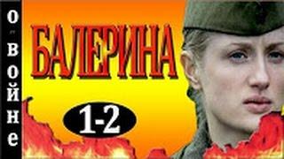 Балерина 1 - 2 серия 2016 русские фильмы о войне 2016 Filmi pro voiny