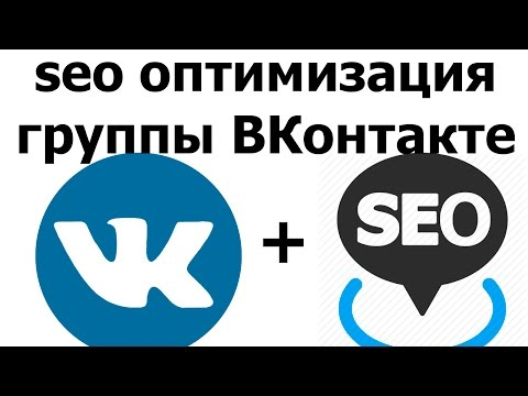 Новая SEO оптимизация и продвижение 2013 - обзор