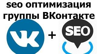 seo оптимизация группы вконтакте. Продвижение группы вконтакте в поиске Яндекса и Гугла
