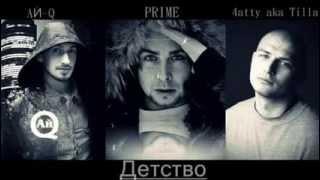 Aй Q ft  Prime & 4atty aka Tilla-Детство