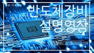 반도체장비  전자카다로그 설명영상 / 기계영상 / 장비…