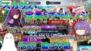 【FGO】スカサハ宝具5チャレンジ Part3 嫌な予感【ゆっくり】