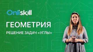 """Геометрия 7 класс : Решение задач """"Углы"""""""