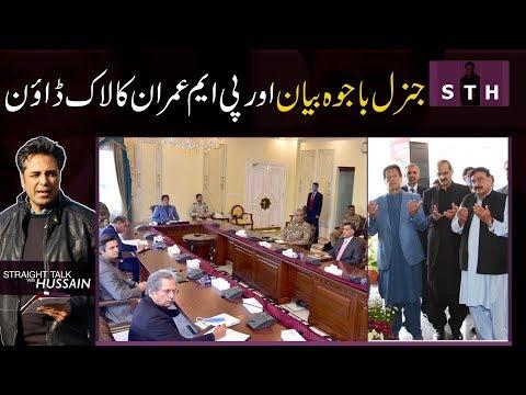 Talat Hussain    Gen Bajwa's Statement And PM Imran's Lockdown