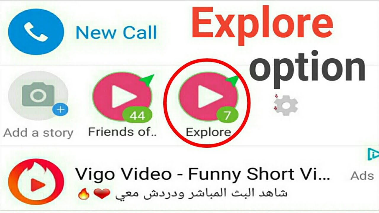 what is explore option in imo App ? imo stories  friends of
