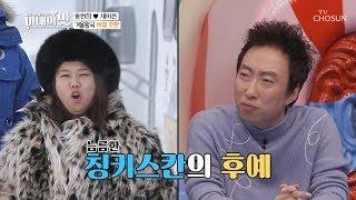 늠름한 칭키스칸의 후예...? 현희의 2월 화보집(?) 촬영! [아내의 맛] 35회 20190219