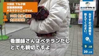 大田区「下丸子駅」周辺で病院の口コミを集めました