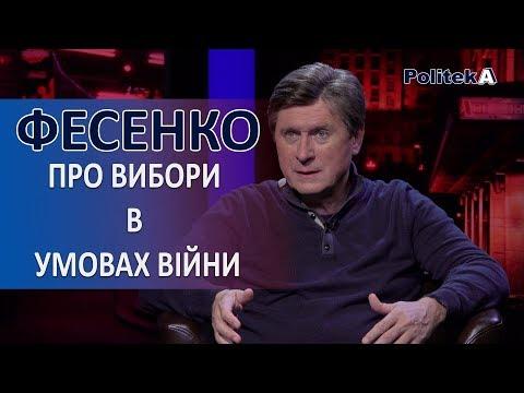 Володимир Фесенко: Про вибори в умовах війни / Politeka Online