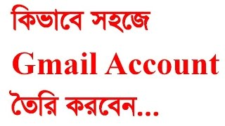 How to create gmail account with phone verification bangla tutorial-Easy email account create