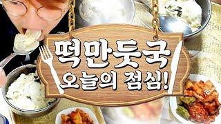 떡만두국 떡만둣국 먹방 MUKBANG トックマンドグック