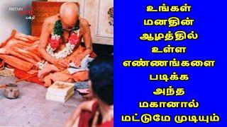 பக்தர்களின் மனதின் ஆழத்தில் உள்ள எண்ணங்களை படிக்க அந்த மகானால் மட்டுமே முடியும் | Maha Periyava