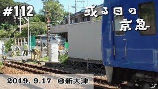 #112 [京急] 或る日の京急(45) ~2101F・606F・2141F・1713F~ ― 2019. 9.17