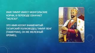 """Проект по русскому языку """"Тайна моего имени"""" 3 класс"""