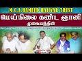 பகுதாதில் வளர் ஞானி  | Nagoor E.M.Hanifa | Tamil Islamic Songs | MCAHHT | (WF04|S09)