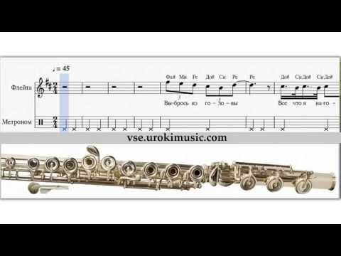 Как играть на флейте песню Григорий Лепс - Выбрось из головы ноты для флейты zan.urokimusic.com