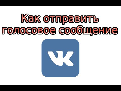 Как отправить голосовое сообщение Вконтакте