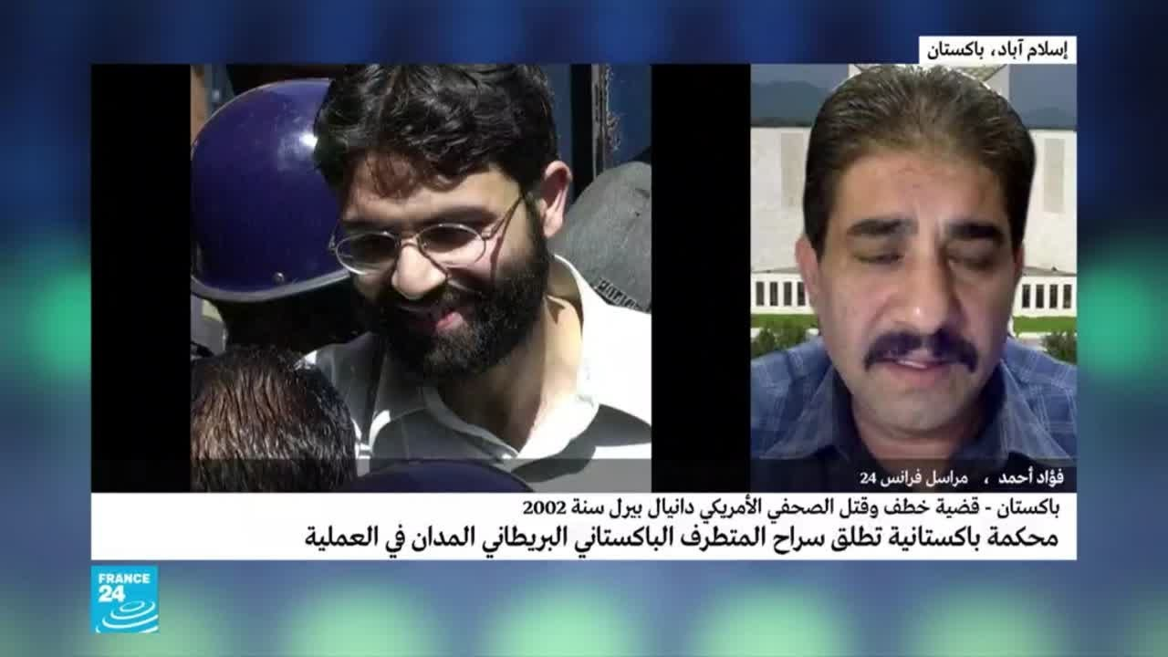 القضاء الباكستاني يطلق سراح بريطاني مدان في قتل الصحافي الأمريكي دانيال بيرل  - نشر قبل 27 دقيقة