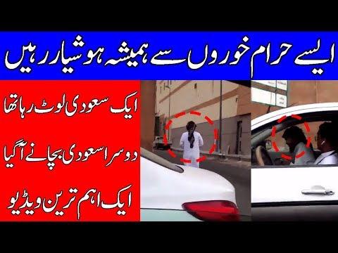 Saudi Arabia Latest News From Makkah City | Arab Urdu News