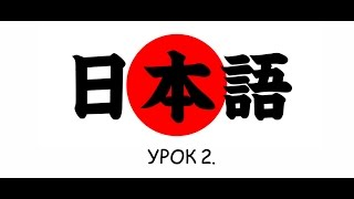 Урок 2. Диалог на японском языке.
