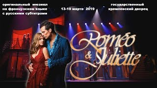 """Romeo&Juliette"" in the  Moscow (15.03.2019) - мюзикл Ромео и Джульетта."