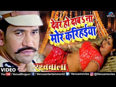 Devar Ho Daba Na Mor Karihaiya - VIDEO   Dinesh Lal Yadav 'Nirahua'   Superhit Bhojpuri Item Song