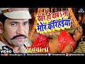 Devar Ho Daba Na Mor Karihaiya - | Dinesh Lal Yadav 'Nirahua' | Superhit Bhojpuri Item Song
