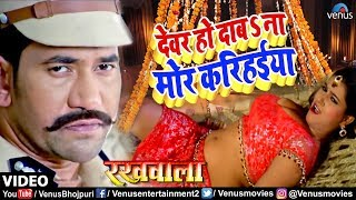 Devar Ho Daba Na Mor Karihaiya - VIDEO | Dinesh Lal Yadav 'Nirahua' | Superhit Bhojpuri Item Song