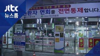 경남서도 10대 포함 확진자 4명…충청지역 군인 2명 '양성' / JTBC 뉴스룸