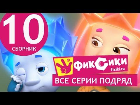 Новые МультФильмы - Мультик Фиксики - Все серии подряд - Сборник 10 (серии 57-62)