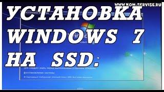 Видео инструкция как установить WINDOWS 7 с флешки на ноутбук с SSD диском.(Создать загрузочную флешку, и бесплатно скачать ISO Windows 7, XP, 8, можно по ссылке http://www.kom-servise.ru/index.php/remont/268-268..., 2014-11-22T14:28:27.000Z)