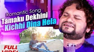 ❤new odia song❤Tamaku Dekhini kichhi Dina hela❤(MB.Tv)