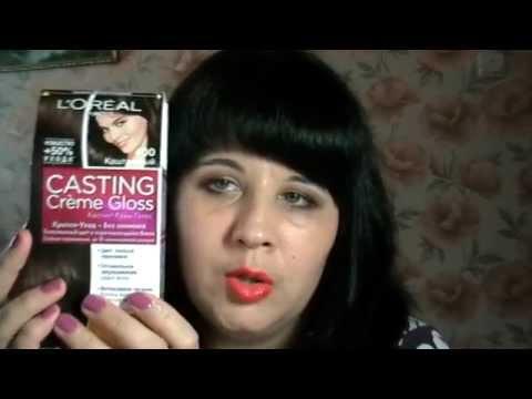 Моя любимая краска для волос!!! ( Casting Creme Gloss от компании Loreal )