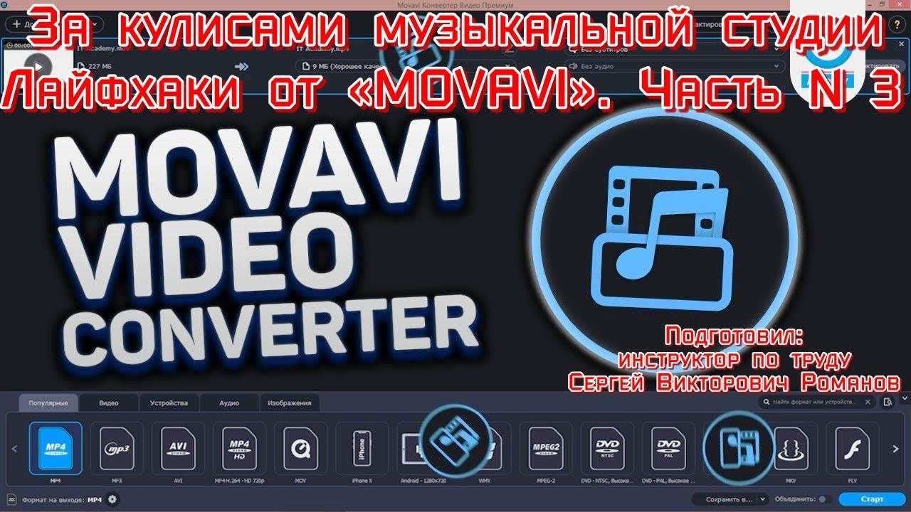 За кулисами музыкальной студии: Лайфхаки от «MOVAVI». Часть № 3