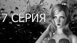 """Sims 3 Сериал """" Меж двух огней """" 7 серия ( Заключительная/Конец 1 сезона/С озвучкой )"""