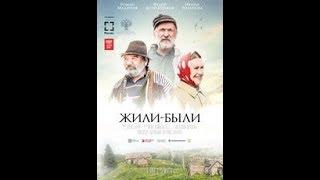 фильм Жили были с 15 марта 2018 в кинотеатрах