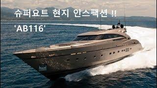 슈퍼요트 - AB 116   에이스 요트 추천매물!!