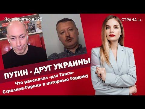 Путин - друг Украины. Что рассказал «для Гааги» Стрелков-Гиркин в интервью Гордону | #632